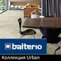 Ламинат Balterio Urban Wood